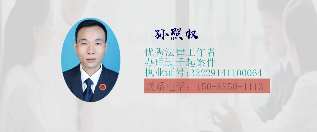 绍兴工伤赔偿律师孙照权免费咨询